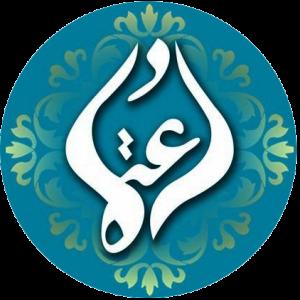 دبیرستان دوره دوم اعتماد استان البرز